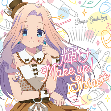 輝け Make up! Shine☆